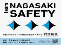 team NAGASAKI SAFETY 認証施設