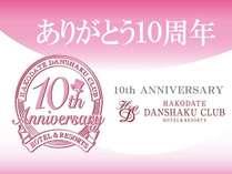 10周年企画~春プラン~