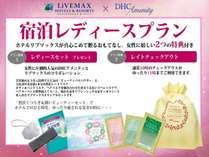 ◆DHC×LiVEMAXオリジナルコラボレディースSET付きプラン◆