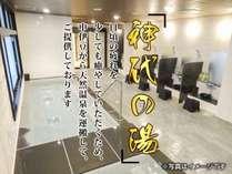 ☆神代の湯☆中伊豆から天然温泉を運搬してご提供しております。