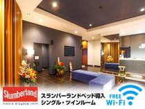 「広島駅」徒歩5分!最上階天然温泉大浴場を備えたプレミアムビジネスホテル♪