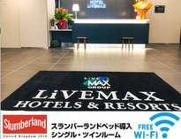 広島駅すぐに温泉大浴場付き新築ホテル誕生!!