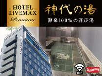 ~2019年6月OPEN~サウナ完備の天然温泉大浴場♪充実したルームアイテムを取り揃えたビジネスホテル♪