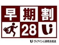 早期割28☆★