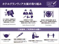 JR西日本ホテルズ「安心・安全への取り組み」