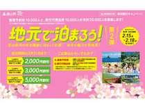 富山県 地元で泊まろうキャンペーン★宿泊参画施設でございます。