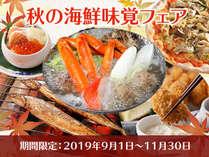9/1~11/30まで秋の海鮮味覚フェア