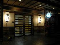 まごころの宿 丸井 (和歌山県)