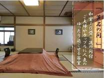 和室10畳『芦名の間』