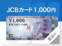 お買い物・お食事・ご宿泊など、全国50万店以上の取扱店でご利用いただけるJCBギフトカード付