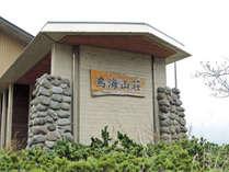 湯の台温泉 鳥海山荘