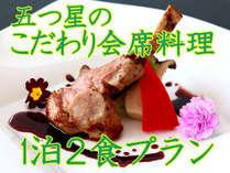 自慢の会席料理~メインのお肉料理が新しくなりました~