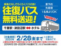 往復バス「千葉・津田沼便」は2/28までの平日は無料です!バスのご予約はホテルにお電話ください。