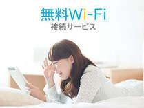 全室Wi-Fi無料でご利用いただけます。