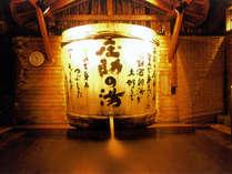 露天風呂湯乃禅…庄助の湯(朝湯朝酒が大好きな小原庄助さんにちなんで酒樽からお湯が出ます)
