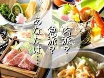 ●当館一番人気のセレクトプラン●お肉派?お魚派?お好きなお料理を別々に堪能