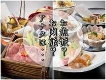 ●当館一番人気のセレクトプラン●お肉派?お魚派?お好きなお料理を別々に堪能。