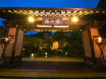 ◆ ―湯めぐりの宿― 楠水閣 ◆