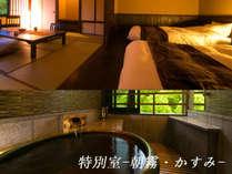 ◆展望風呂つき和モダン特別室‐朝霧‐‐かすみ‐◆ 館内唯一のモダン和洋室部屋
