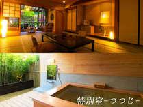 ◆檜露天風呂付き特別室 ◆‐つつじ‐  部屋専用の小庭の中に佇むウッドデッキがあります