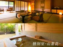 """◆‐山茶花‐客室露天風呂◆都会では味わうことのできない緑の"""" 憩空間 """""""