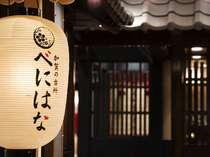武家屋敷造りの門構えをくぐると、広がるオープンキッチン…加賀の滋味を堪能ください<べにはな>