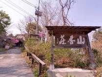民芸のお宿 山香荘 (東京都)