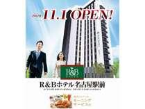 R&Bホテル名古屋駅前OPEN