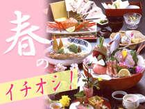 ◆春の一押し◆≪旬の食材♪季節を味わう≫紅ズワイガニと和牛に活鮑付グレードアッププラン