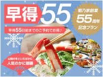 創業55周年記念◆早得◆55日前までのご予約でお得◆お手頃価格で楽しむ『かに御膳スタンダード』
