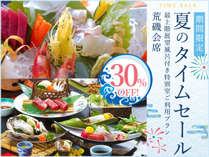 2019TS荒磯30%off