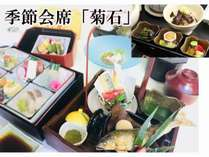 素材厳選【夏の季節会席】「菊石」 宿泊プラン / 1泊2食付