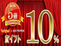 【じゃらんnet限定☆仙台!】≪ポイント10%還元♪≫&≪10%割引!≫お得で嬉しいダブル特典♪