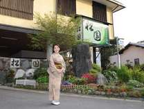 花とおもてなしの宿 松園 (佐賀県)
