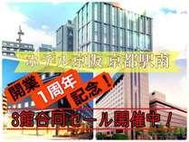 姉妹館のホテル京阪京都駅南が7/1で1周年を迎えます!