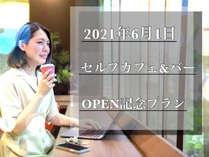 2021年6月1日にセルフカフェ&バーがOPENしました☆記念プランを是非!