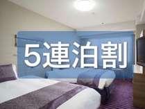 ☆5連泊割引☆