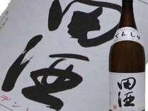 地酒「田酒」