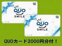 【クオカード2000円分付◆ビジネス】いろいろ使えるQUOカード付プラン(朝食付)