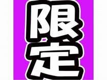 【日・月曜日限定】現金決済★イン17時~アウト9時★