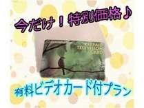 お部屋でのんびりと♪有料テレビカード付プラン☆★