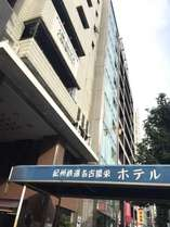 栄駅より徒歩2分。青い屋根が目印です。通路奥のエレベータからお越しください。