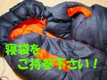 寝袋・アメニティーをご持参頂く事でお得にご宿泊できます。お布団は付きません
