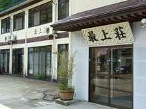 赤倉温泉 旅館 最上荘 (山形県)