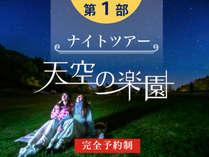 ◆日本一の星空◆「日本一星空がきれいな場所」に選ばれた阿智村にてガイドと共に、日本一の星空を観察★