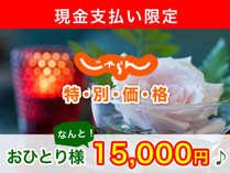 """【期間限定】おひとり様""""15,000円""""ポッキリ!美肌の湯と、旬の美味をお得に楽しむチャンス♪"""