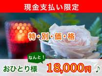 ★現金支払い限定★秋の行楽シーズンも!おひとり様<18,000円>の特別価格!お得に彩りの秋を♪