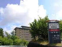 ホテルグランティア飛騨高山(ルートイングループ)