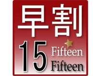 ◆【早割15】早期得割!15日前の予約がお得!バイキング朝食無料♪