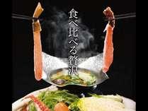 蟹食べ比べ膳